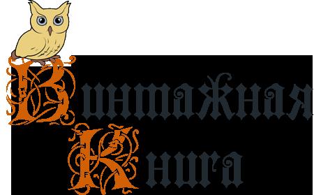 Логотип магазина 'Винтажная книга'