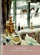 И. А. Бунин. Избранные сочинения