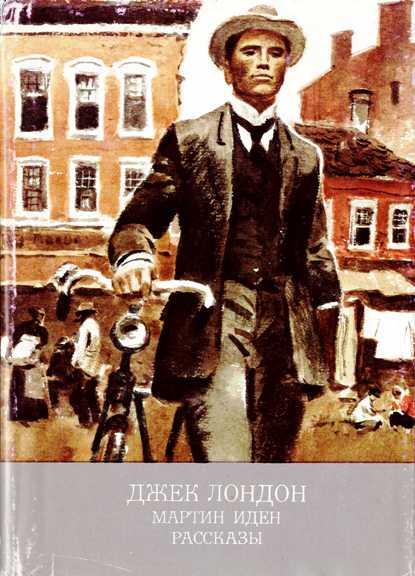 Джек Лондон. Мартин Иден. Рассказы