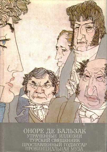 Оноре де Бальзак. Утраченные иллюзии. Турский священник. Прославленный годиссар. Провинциальная муза