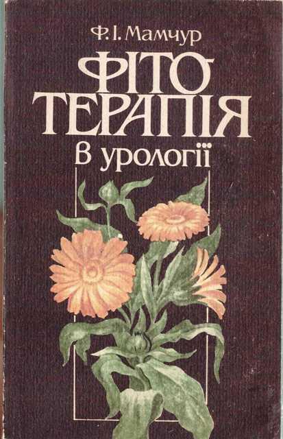 Мамчур Ф.І. Фітотерапія в урології. | Винтажная Книга